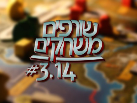 פודקאסט שורפים משחקים: עונה 3 פרק 14.