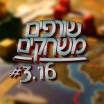 שורפים משחקים: פרק 3.16 – ביד חזקה