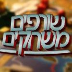 על האש: עבודה עברית