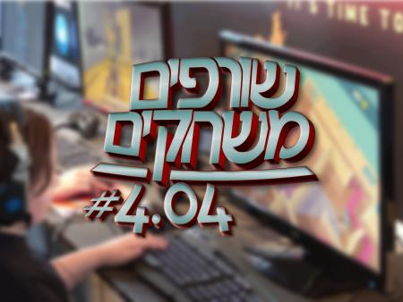 פודקאסט שורפים משחקים: עונה 4 פרק 4.