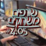שורפים משחקים: פרק 4.05 – האח הגדול משדר