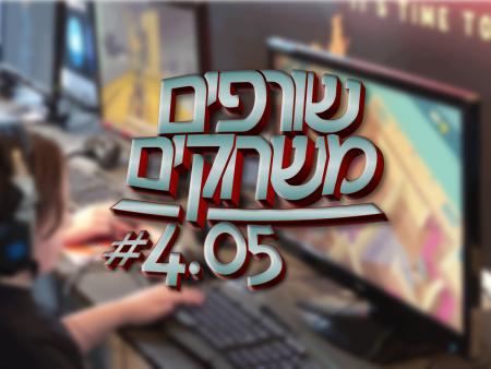פודקאסט שורפים משחקים: עונה 4 פרק 5.
