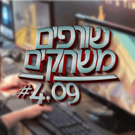 פודקאסט שורפים משחקים: עונה 4 פרק 9.