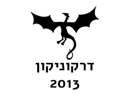 דרקוניקון 2013.