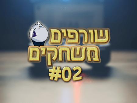 פודקאסט שורפים משחקים: פרק 2.