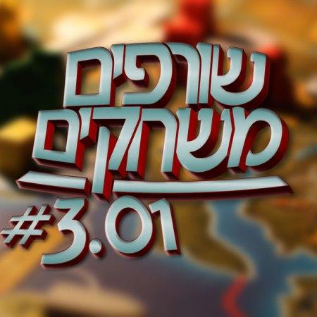 פודקאסט שורפים משחקים: עונה 3 פרק 1.