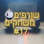 שורפים משחקים: פרק 17 – חומריו האפורים