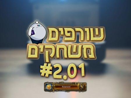 פודקאסט שורפים משחקים: עונה 2 פרק 1.