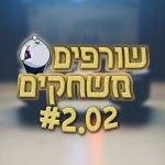 שורפים משחקים: פרק 2.02 – גיטרות וגורלות