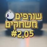 שורפים משחקים: פרק 2.05 – קצה העולם