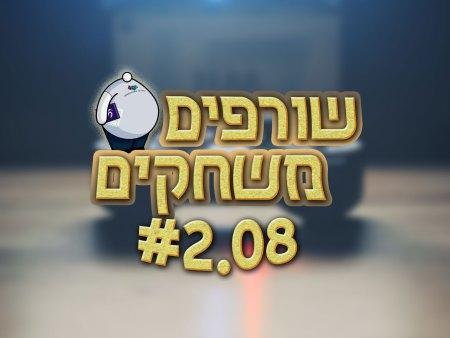 פודקאסט שורפים משחקים: עונה 2 פרק 8.