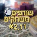 שורפים משחקים: פרק 2.11 – זנב לאריות