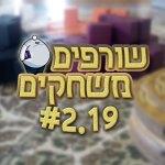 שורפים משחקים: פרק 2.19 – חובק עולם