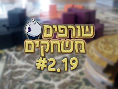פודקאסט שורפים משחקים: עונה 2 פרק 19.