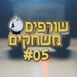 שורפים משחקים: פרק 5 – אלוף ריגול טקטי היה לבד