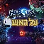 על האש: Heroes of the Storm