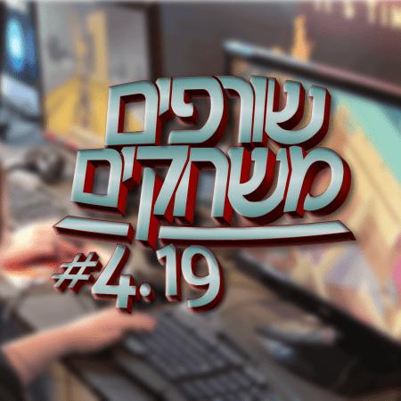פודקאסט שורפים משחקים: עונה 4 פרק 19.