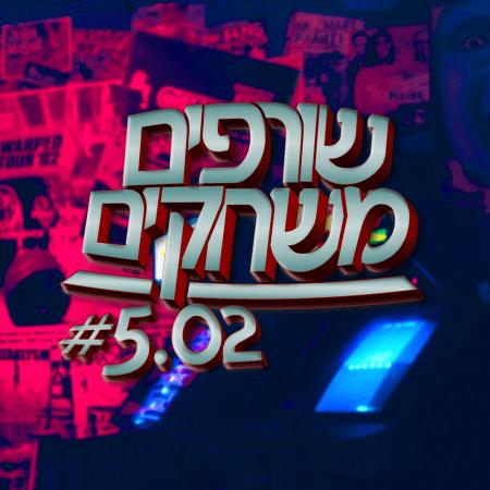 פודקאסט שורפים משחקים: עונה 5 פרק 2.