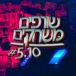 שורפים משחקים: פרק 5.10 – השטן בכה מאד