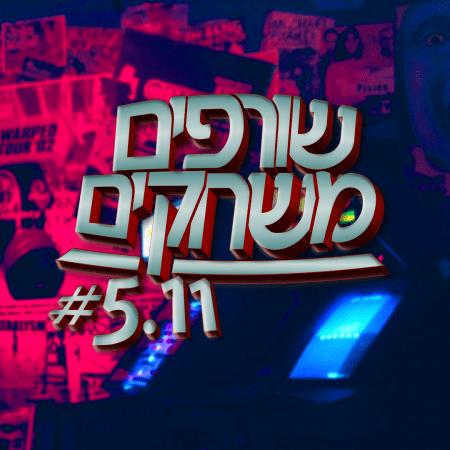 פודקאסט שורפים משחקים: עונה 5 פרק 11.