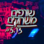 שורפים משחקים: פרק 5.13 – בזבוז מיותר