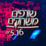 שורפים משחקים: פרק 5.16 – בתחבולות תעשה מלחמה
