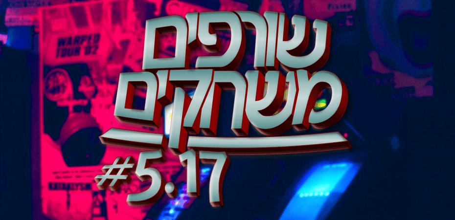 פודקאסט שורפים משחקים: עונה 5 פרק 17.