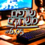 שורפים משחקים: פרק 6.05 – בליזארדיאדה
