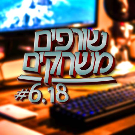 פודקאסט שורפים משחקים: עונה 6 פרק 18.