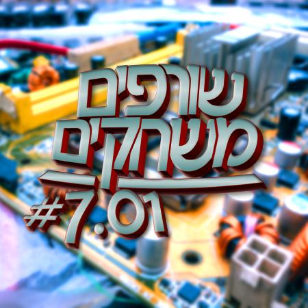 פודקאסט שורפים משחקים: עונה 7 פרק 01.