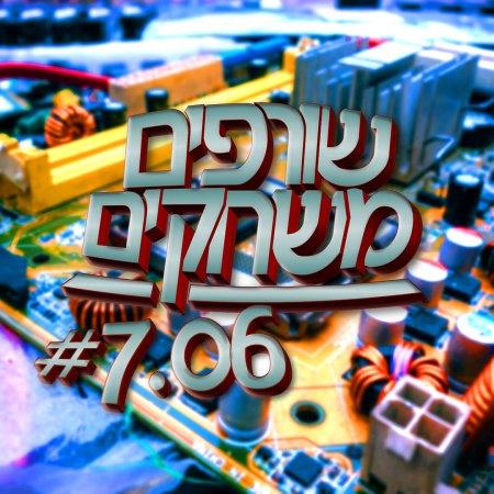 פודקאסט שורפים משחקים: עונה 7 פרק 6.