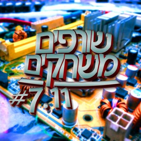 פודקאסט שורפים משחקים: עונה 7 פרק 11.
