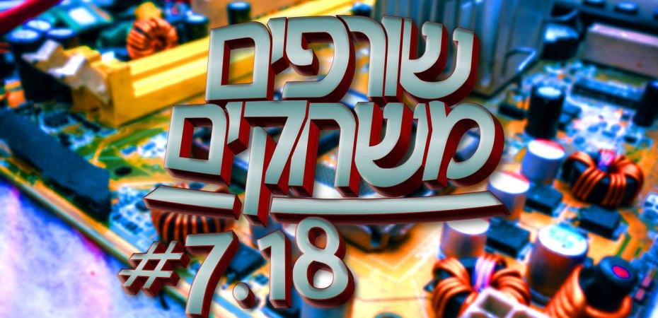 פודקאסט שורפים משחקים: עונה 7 פרק 18.