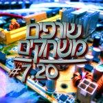 שורפים משחקים: פרק 7.20 – עידן המלכים