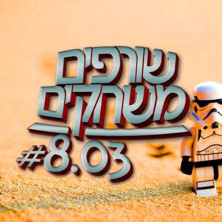 פודקאסט שורפים משחקים: עונה 8 פרק 3.