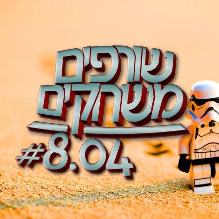 פודקאסט שורפים משחקים: עונה 8 פרק 4.