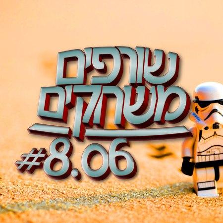 פודקאסט שורפים משחקים: עונה 8 פרק 6.