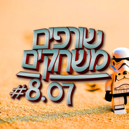 פודקאסט שורפים משחקים: עונה 8 פרק 7.