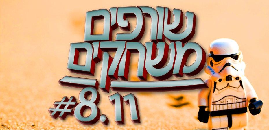פודקאסט שורפים משחקים: עונה 8 פרק 11.