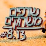 שורפים משחקים: פרק 8.13 – יורים עלינו