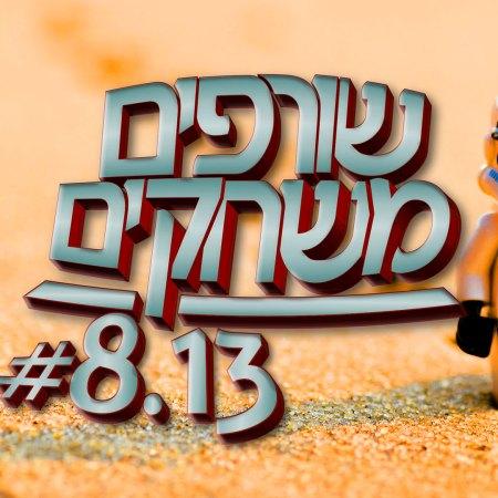 פודקאסט שורפים משחקים: עונה 8 פרק 13.