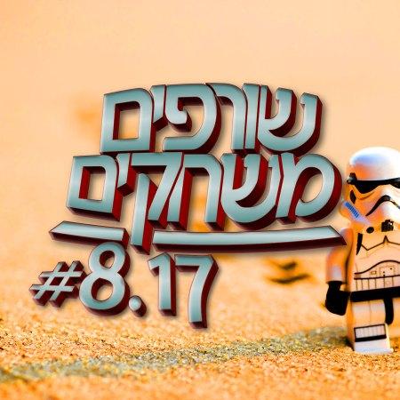 פודקאסט שורפים משחקים: עונה 8 פרק 17.