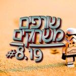 שורפים משחקים: פרק 8.19 – במגפה הזאת כבר היינו