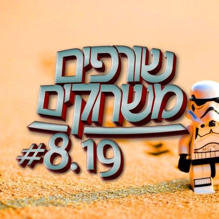 פודקאסט שורפים משחקים: עונה 8 פרק 19.