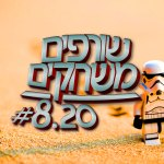 שורפים משחקים: פרק 8.20 – פסגת החיתיות