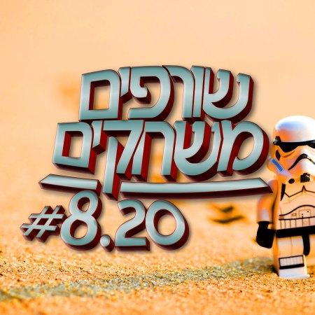 פודקאסט שורפים משחקים: עונה 8 פרק 20.