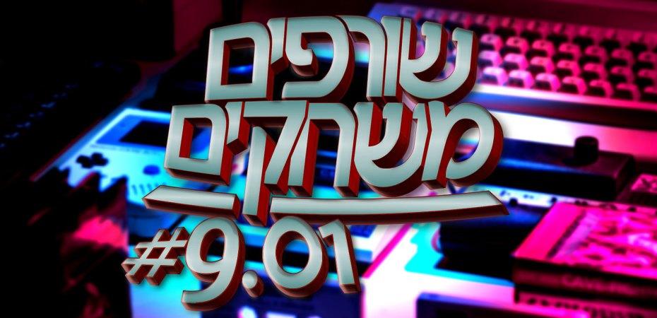 פודקאסט שורפים משחקים: עונה 9 פרק 1.