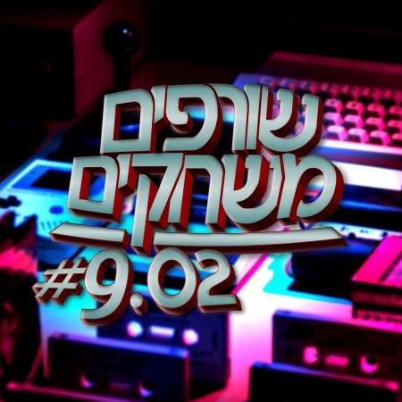 פודקאסט שורפים משחקים: עונה 9 פרק 2.