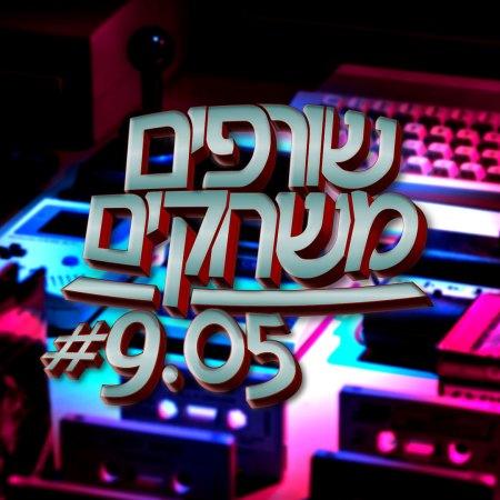 פודקאסט שורפים משחקים: עונה 9 פרק 5.