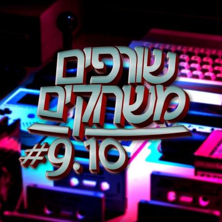 פודקאסט שורפים משחקים: עונה 9 פרק 10.